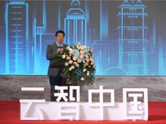 """2019""""云智中國 絢麗中原""""大會探討智能變革"""