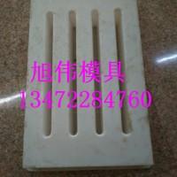 保定旭偉排水溝蓋板模具 排水溝蓋板塑料模具